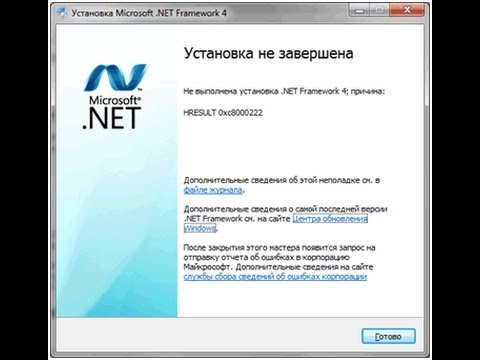 Не устанавливается net framework 4.0