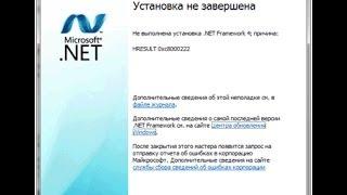 Ошибка при установки NET Framework 4 ОС Windows 7(если выдают ошибку, пишите на мою электронку. Janibek93@yandex.kz внизу видео есть настройка выберите качество..., 2014-06-27T01:00:11.000Z)