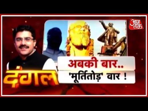 दंगल: लेनिन के बाद अब देश भर में मूर्तियां गिराने का सिलसिला |अब देश में मूर्ती-तोड़ राजनीती चलेगी ?