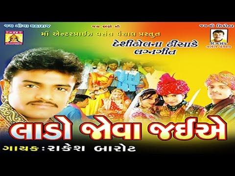 fatana-|-ganeshji-kahe-hun-to-|-lado-jova-jaiye-|-marriage-song-|-lagna-geet-by-rakesh-barot