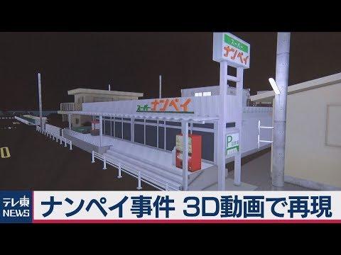 ナンペイ事件3D動画公開