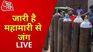 LIVE : महामारी से जारी है भारत की जंग | Aaj Tak Live | India Is Facing Oxygen Shortage During