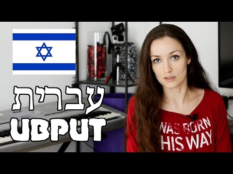 Как я учила ИВРИТ? | Мой опыт | Жизнь в Израиле