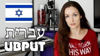 видео Иврит | Птичка моя