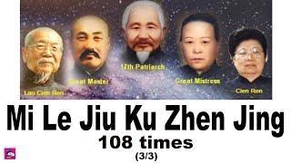 Mi Le Jiu Ku Zhen Jing 彌勒救苦真經 108 Times (3/3) | Meditation | Healing