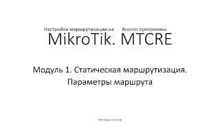 настройка маршрутизации на MikroTik. Модуль 1. 6 Параметры маршрута