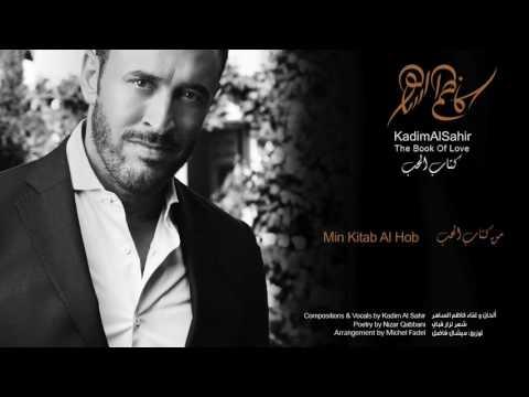 كاظم الساهر - من كتاب الحب | Kadim Al Sahir - Min Kitab Al Hob