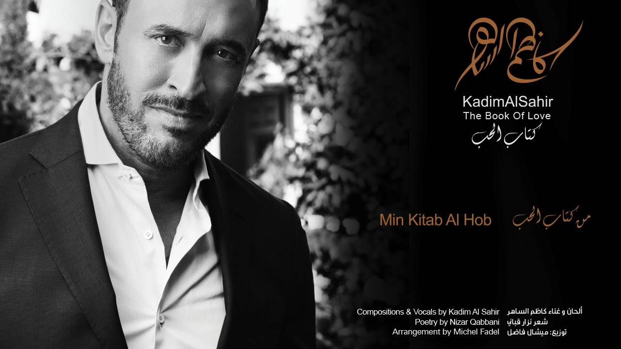 كاظم الساهر - من كتاب الحب   Kadim Al Sahir - Min Kitab Al Hob