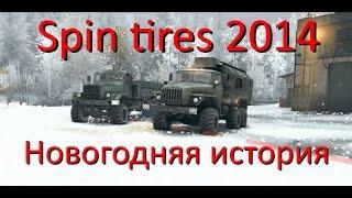 Spin tires 2014 Мод ЗИМА зимний сезон v1.1 (Новогодняя история)