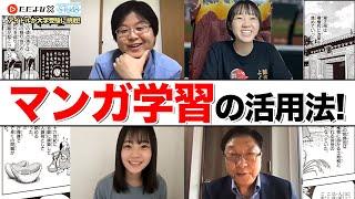 【STU48×ただよび】ゆみりん×漫画+ここあ×マンガ=レベルアップ!!