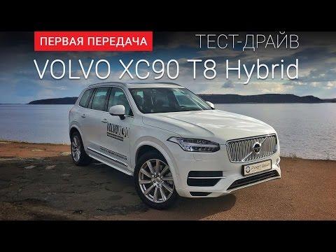 """Volvo XC90 New (Вольво ХС90): тест-драйв от """"Первая передача""""  Украина"""