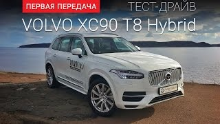видео Volvo Xc90 Когда В России
