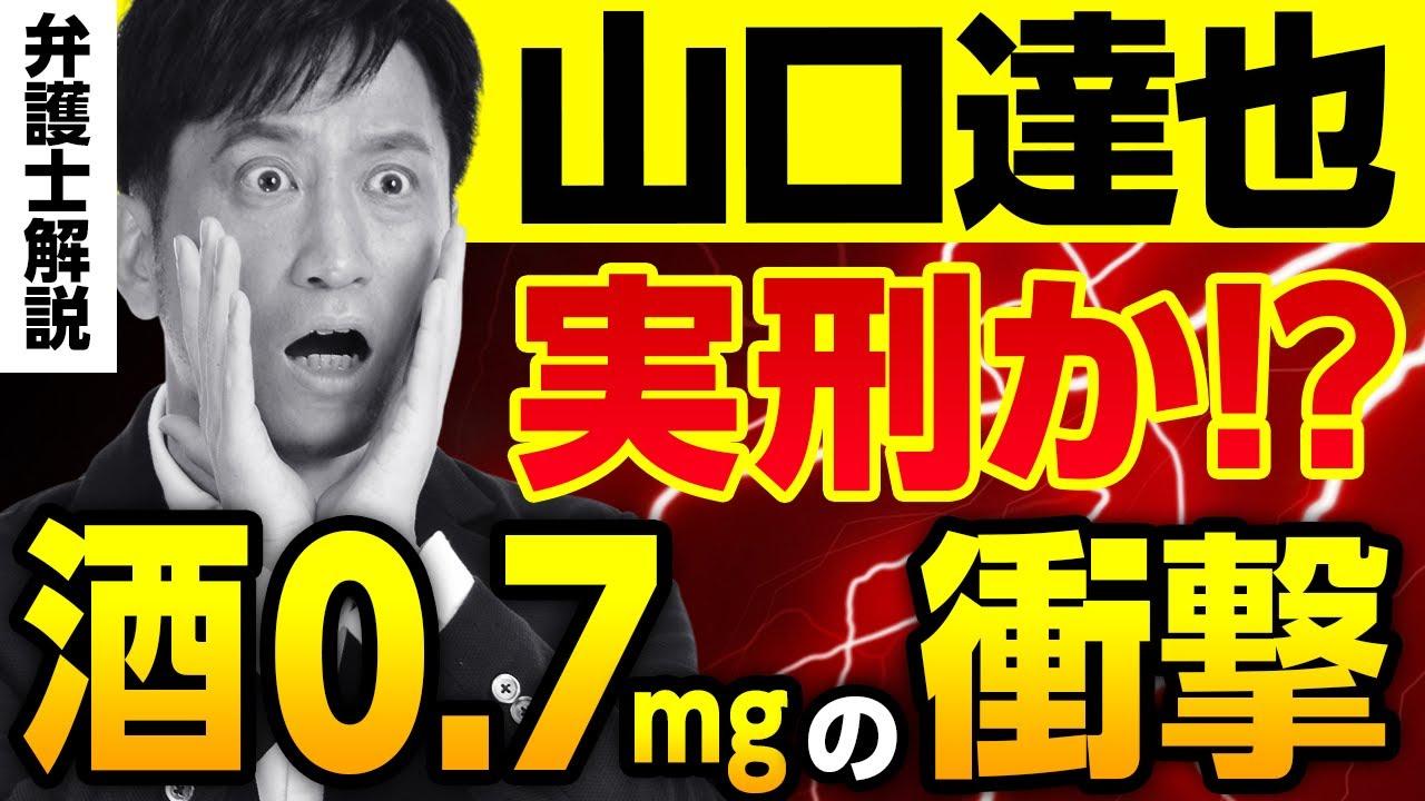 アルコール 0.7 mg