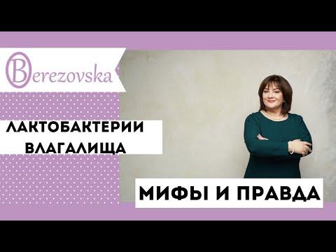 Лактобактерии влагалища: мифы и правда - Др. Елена Березовская
