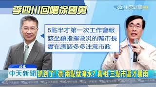 20190721中天新聞 徐國勇胡扯高市防災慢 李四川駁:亂講