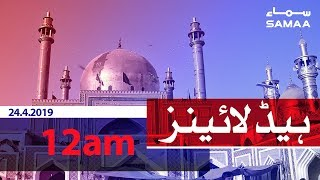 Samaa Headlines - 12AM - 24 April 2019