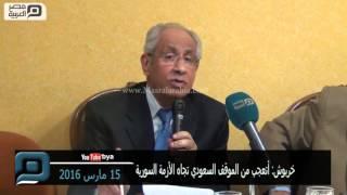 مصر العربية | خربوش: أتعجب من الموقف السعودي تجاه الأزمة السورية