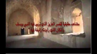 شاهد الان: جولة داخل قصر العزيز الذي تربى فيه النبي يوسف والقاعة التي راودته زليخة فيها