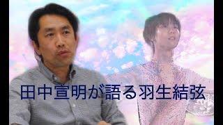 スポーツカメラマンの 田中宣明が語る羽生結弦について 素敵なお写真を...