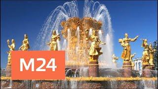 Смотреть видео На ВДНХ завершили реставрацию фасадов Центрального павильона - Москва 24 онлайн