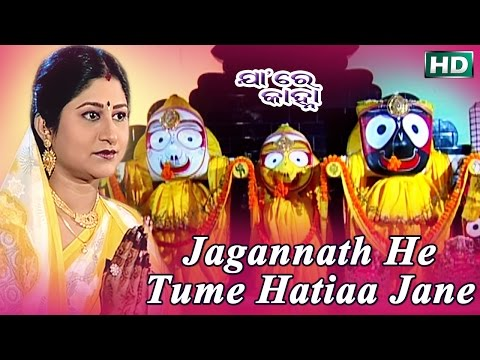 JAGANNATH HE TUME HATIAA JANE  ଜଗନ୍ନାଥ ହେ ତମେ ହଟିଆ ଜଣେ || Namita Agrawal || SARTHAK MUSIC