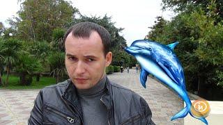 ИЧОС.того. Голый дельфин