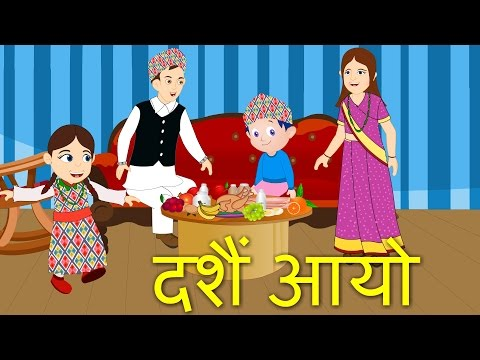 Dashain Aayo दशैं आयो - Popular Nepali Nursery Rhymes - Nepali Festival Song