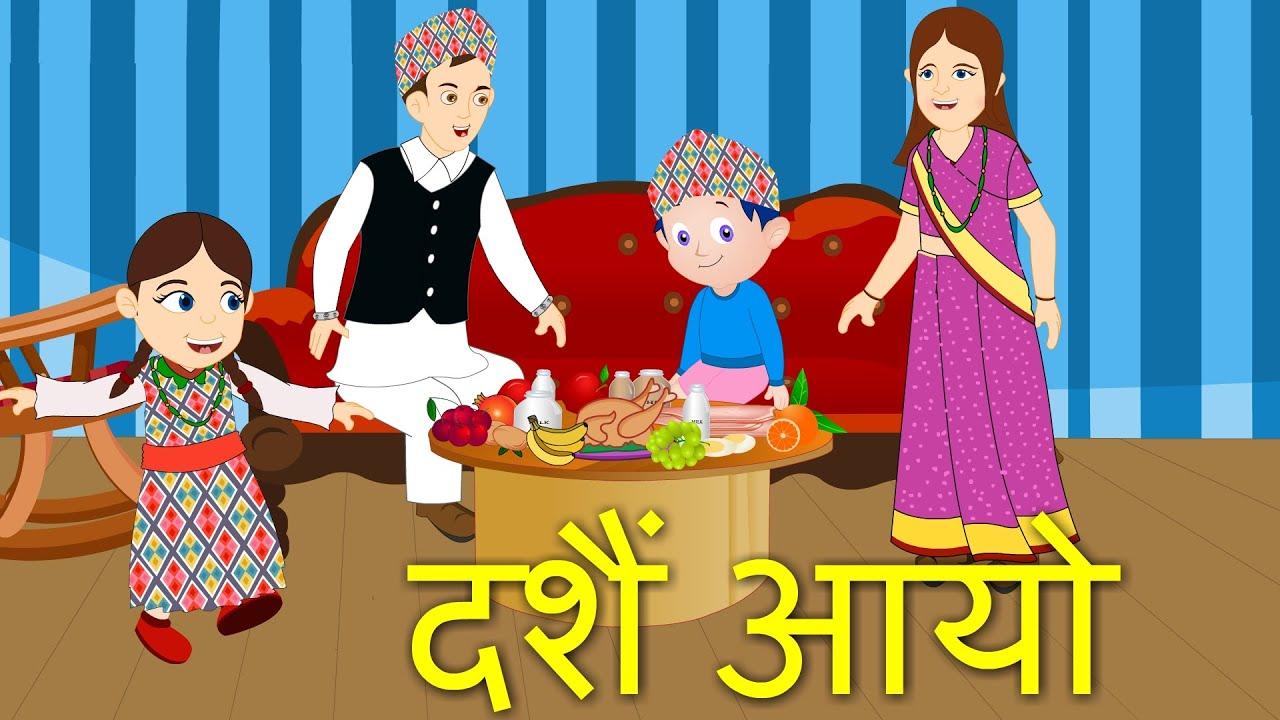 Dashain Aayo दशैं आयो - Popular Nepali Nursery Rhymes - Nepali Festival Song