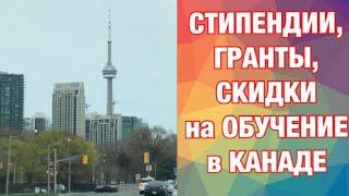 Стипендии, гранты и скидки на образование в Канаде - курсы английского, колледж и университет