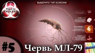 Plague Inc. Rus. #5. Червь МЛ-79
