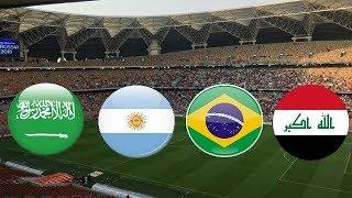 البطولة الودية الرباعية بالسعودية | موعد مباريات العراق