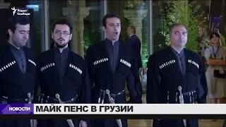 Майк Пенс в Грузии / Новости