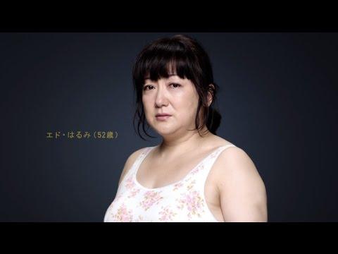 エド・はるみが美ボディに大変身/RIZAP新CM「BA エド・はるみ編」