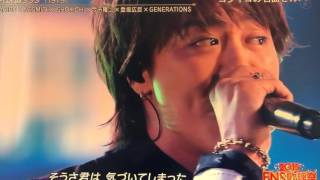 タカヒロ×ショウキチ×ネスミス×今市隆二×登坂広臣×ジェネレーションズ.