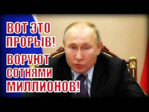 Путин признался, что воруют сотнями миллионов!