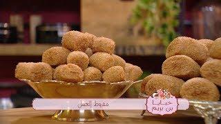 مقروط العسل + الغريبية + حلوة الطابع /  خبايا بن بريم / سعيدة بن بريم / Samira TV