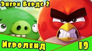 Мультик Игра для детей Энгри Бердс 2. Прохождение игры Angry Birds [19] серия