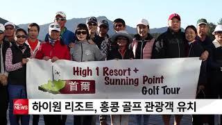 하이원 리조트, 홍콩 골프 관광객 유치