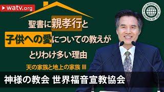 【日本語, Japanese】 [この映像物の著作権は、神様の教会 世界福音宣教協会にあります。無断転載及び配布を禁じます。] 神様は、影であるこの地...
