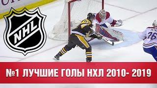 Лучшие голы десятилетия НХЛ 2010 2019