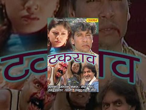 Takraw || टकराव || Santram Banjara, Megha Mahar || Hindi Full Movies