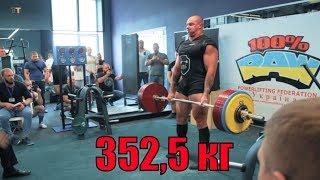Всеукраинский турнир по подъему на бицепс становой тяге и многоповторному жиму RAW Power 2018