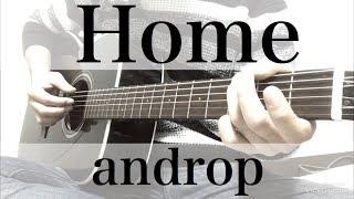 フル歌詞コード付  androp Home 弾き語りcover