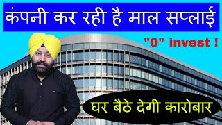 घर बैठे कंपनी देगी माल    Work from Home Without Investment   Housewife Business Idea 2019 thumbnail
