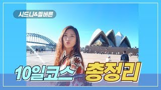열흘간의 시드니/멜버른 자유여행 코스 총정리