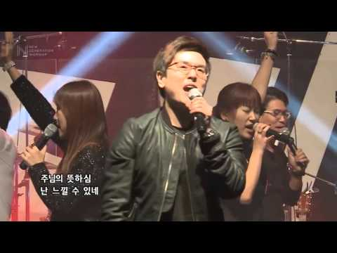 Turn It Up - Newgen Worship (Korea Version)