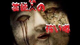 「閲覧注意」芸能怪の怖い噂・闇 ファイル27~29 ゆっくりバージョン 心霊 都市伝説part161