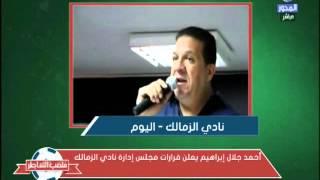 #ملعب_الشاطر : المستشار أحمد جلال إبراهيم يعلن قرارات مجلس إدارة نادى الزمالك .