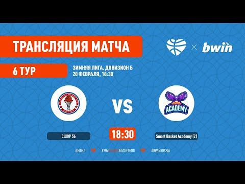 СШОР 56 – Smart Basket Academy (2). Зимняя лига (B). Тур 6. Сезон 2021
