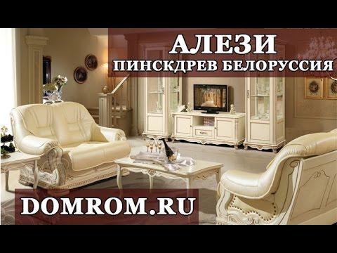 Белорусская мебель Алези Пинскдрев